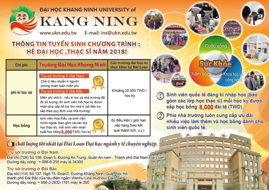 Đại học Khang Ninh đài loan