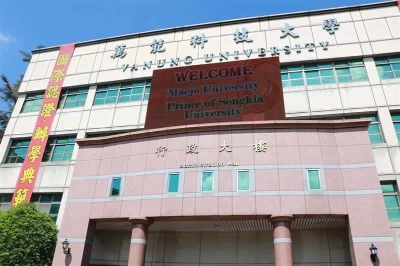 Đại Học Vạn Năng (Vanung University)