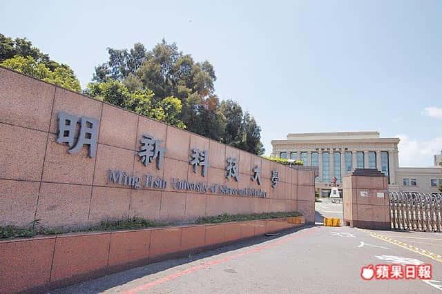 Đại học tại Đài Loan
