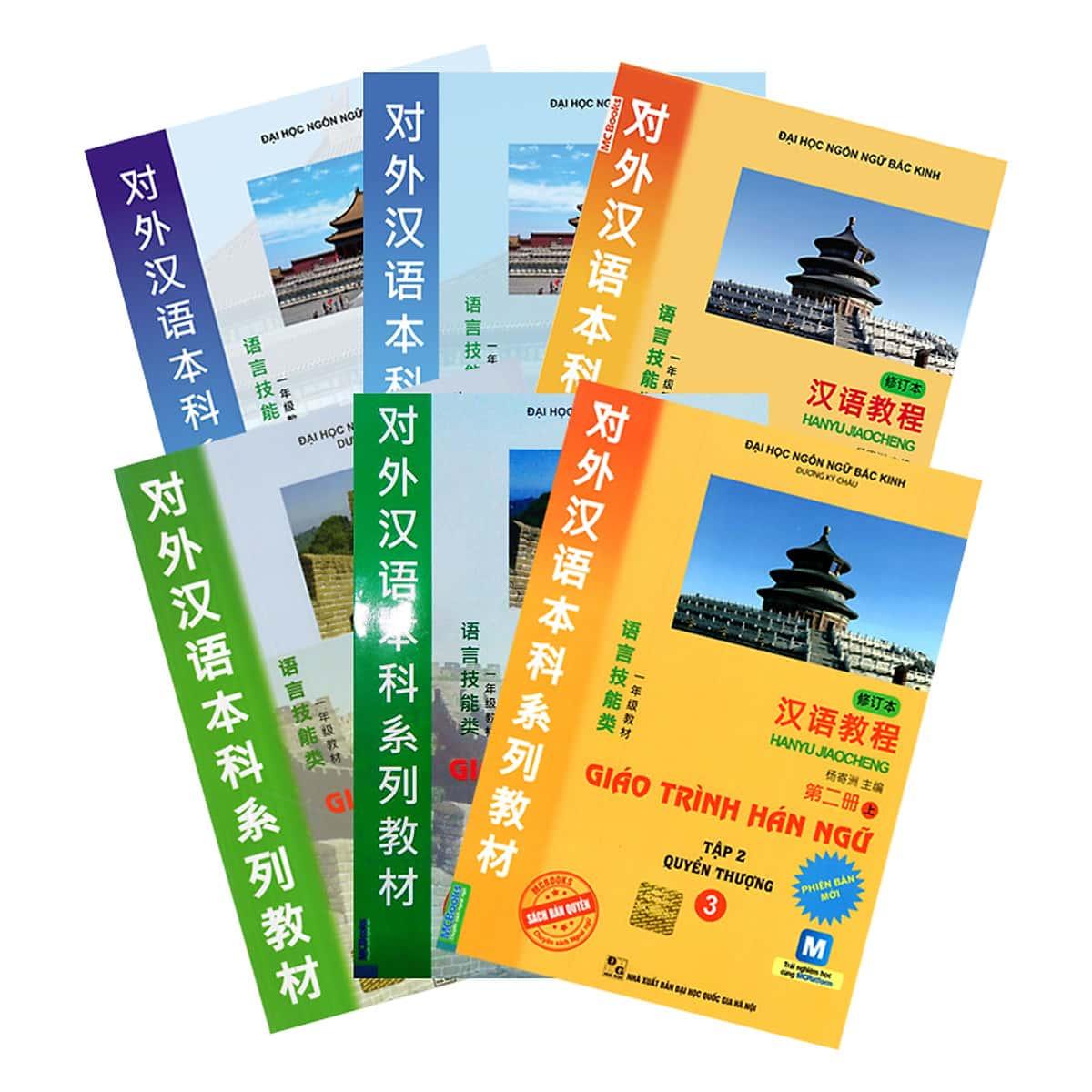 Giáo trình Hán Ngữ được sử dụng nhiều trong giảng dạy.