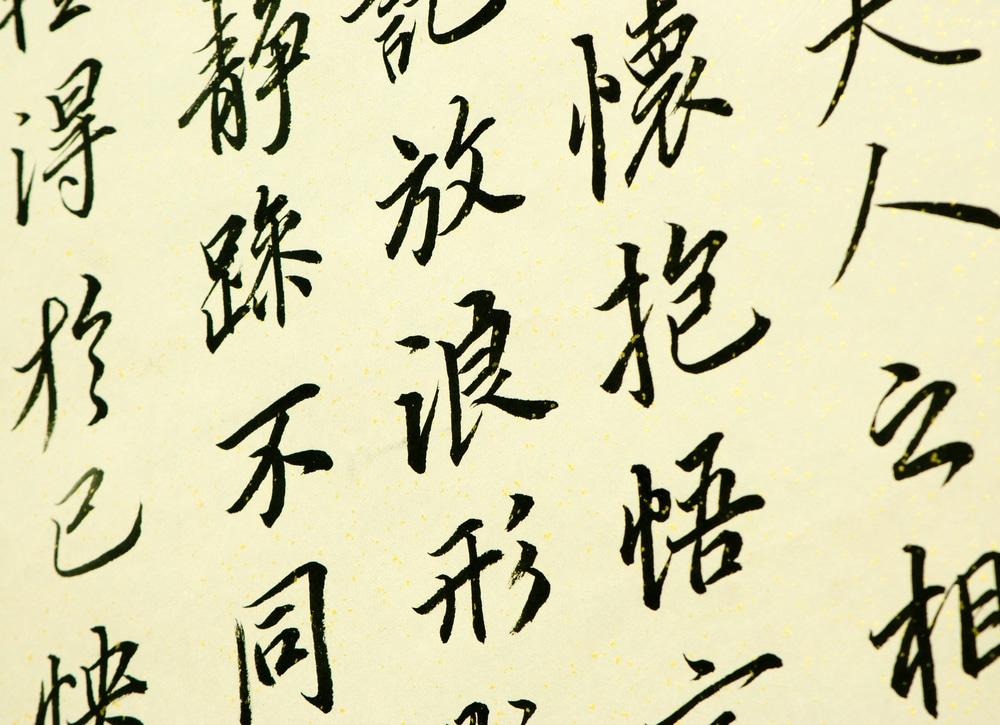 Tiếng Trung hay Hán ngữ là một trong những ngôn ngữ lâu đời nhất trên thế giới.