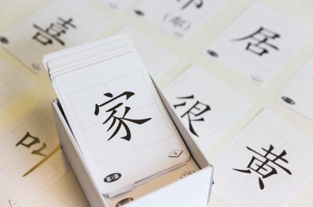Bảng chữ cái tiếng Trung.