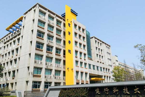Trường đại học khoa học kỹ thuật Kiện Hành.