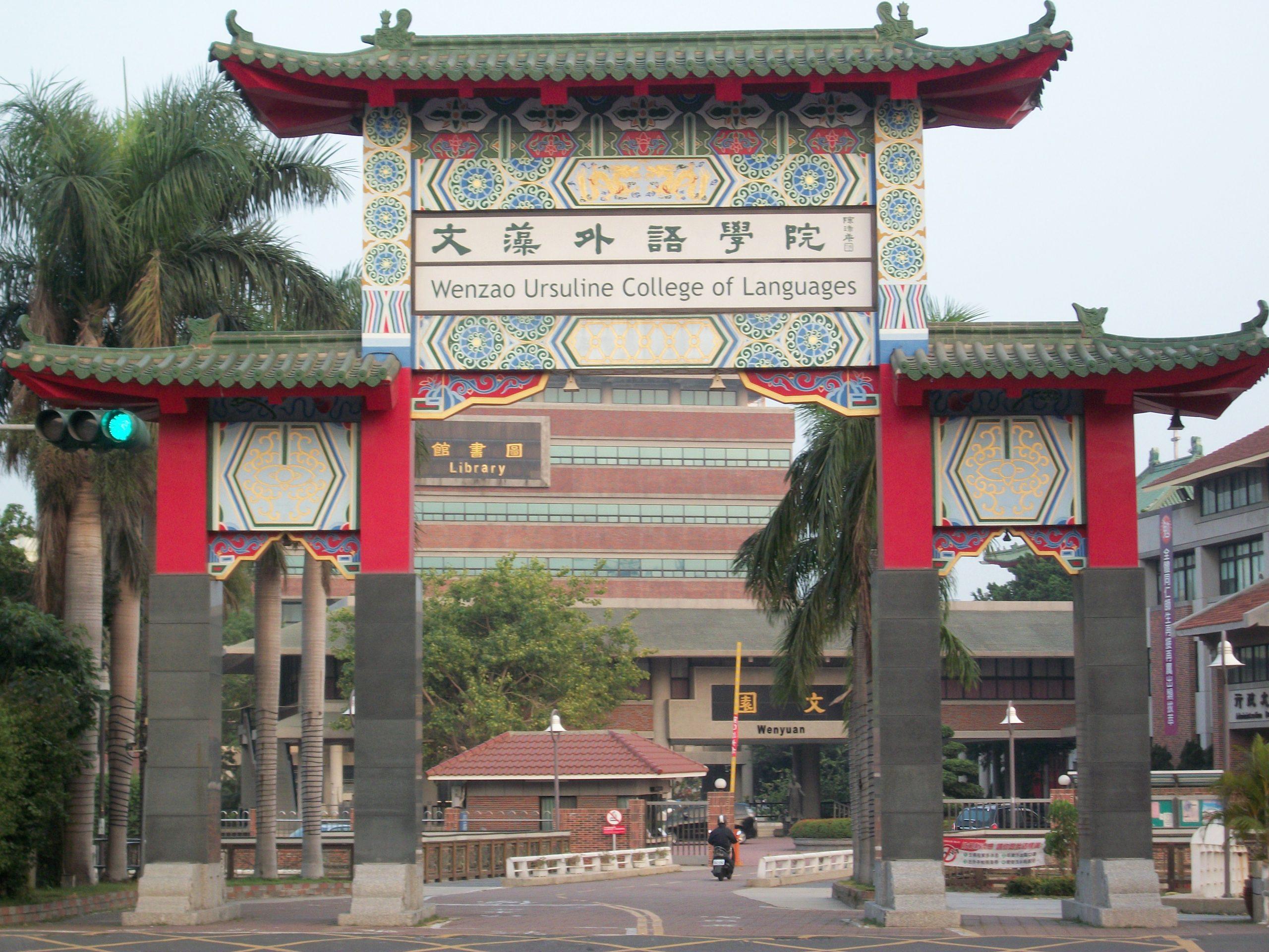 Văn Tảo là trường đại học ngoại ngữ đầu tiên tại Đài Loan