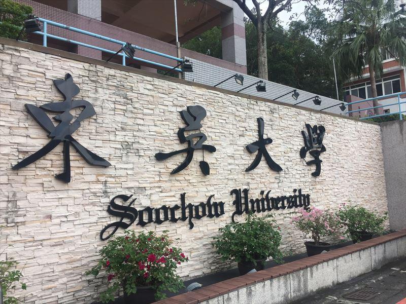 Trường đạt nhiều thành tích và được đánh giá cao