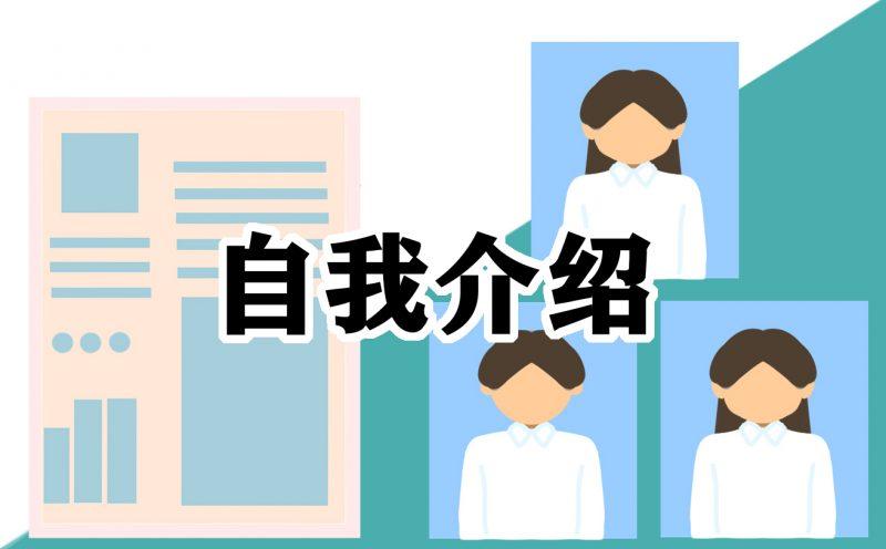 Giới thiệu bản thân bằng tiếng Trung một cách ấn tượng
