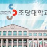 Đại học Chodang University Hàn Quốc